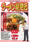 【21-25セット】ラーメン発見伝(ビッグコミックス)