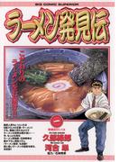 【全1-26セット】ラーメン発見伝(ビッグコミックス)