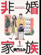 【全1-4セット】非婚家族(ビッグコミックス)