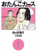 【全1-7セット】おたんこナース(ビッグコミックス)