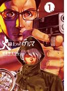 【全1-8セット】火線上のハテルマ(ビッグコミックス)