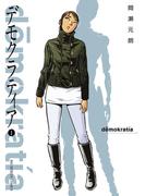 【全1-5セット】デモクラティア(ビッグコミックス)