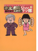 【全1-2セット】社長DEジャンケン隊(ビッグコミックス)