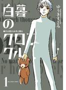 【全1-11セット】白暮のクロニクル(ビッグコミックス)