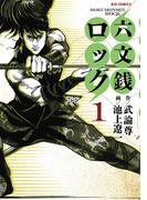 【全1-4セット】六文銭ロック(ビッグコミックス)