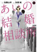 【全1-4セット】あいの結婚相談所(ビッグコミックス)