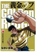 【16-20セット】黄金のラフ ~草太のスタンス~(ビッグコミックス)