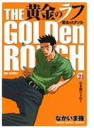 【21-25セット】黄金のラフ ~草太のスタンス~(ビッグコミックス)