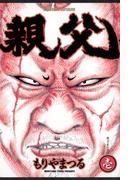 【全1-3セット】親父(ビッグコミックス)