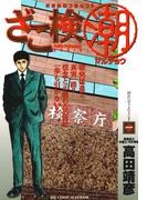 【1-5セット】ざこ検(潮)(ビッグコミックス)