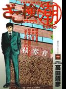 【全1-6セット】ざこ検(潮)(ビッグコミックス)