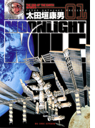 【1-5セット】MOONLIGHT MILE(ビッグコミックス)
