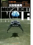 【6-10セット】MOONLIGHT MILE(ビッグコミックス)