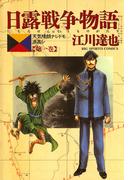 【全1-22セット】日露戦争物語(ビッグコミックス)