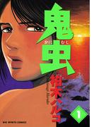 【全1-5セット】鬼虫(ビッグコミックス)