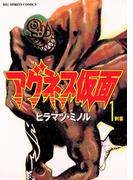 【1-5セット】アグネス仮面(ビッグコミックス)