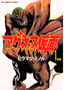 【全1-8セット】アグネス仮面(ビッグコミックス)