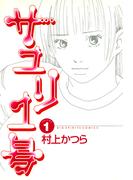 【全1-5セット】サユリ1号(ビッグコミックス)