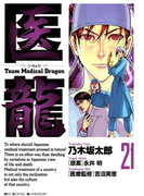 【21-25セット】医龍(ビッグコミックス)