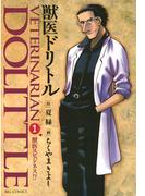 【1-5セット】獣医ドリトル(ビッグコミックス)