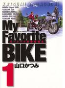 【1-5セット】My Favorite BIKE(ビッグコミックス)