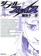 【全1-24セット】ダブル・フェイス(ビッグコミックス)