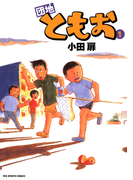 【1-5セット】団地ともお(ビッグコミックス)
