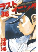 【36-40セット】ラストイニング(ビッグコミックス)