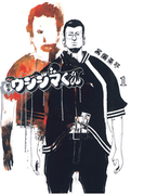 【全1-38セット】闇金ウシジマくん(ビッグコミックス)