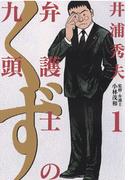 【1-5セット】弁護士のくず(ビッグコミックス)