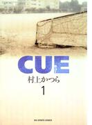 【全1-3セット】CUE(ビッグコミックス)