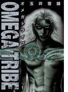 【全1-14セット】OMEGA TRIBE(ビッグコミックス)