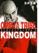 【1-5セット】オメガトライブ キングダム(ビッグコミックス)