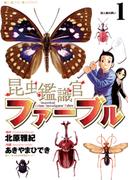 【1-5セット】昆虫鑑識官ファーブル(ビッグコミックス)