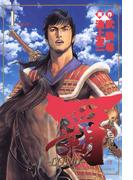 【1-5セット】覇-LORD-(ビッグコミックス)