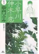 【全1-5セット】小早川伸木の恋(ビッグコミックス)