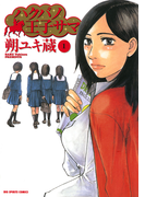 【全1-10セット】ハクバノ王子サマ(ビッグコミックス)