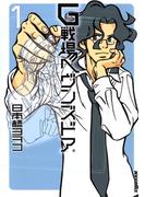【全1-3セット】G戦場ヘヴンズドア(IKKI コミックス)