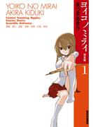 【全1-4セット】ヨイコノミライ [完全版](IKKI コミックス)