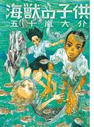【全1-5セット】海獣の子供(IKKI コミックス)