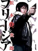 【1-5セット】フリージア(IKKI コミックス)