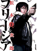 【全1-12セット】フリージア(IKKI コミックス)