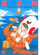 【全1-3セット】龍宮殿(IKKI コミックス)