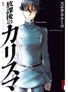 【1-5セット】放課後のカリスマ(IKKI コミックス)