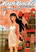 【全1-10セット】RIDEBACK(IKKI コミックス)