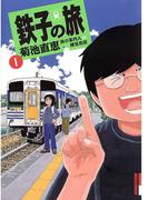 【全1-6セット】鉄子の旅(IKKI コミックス)