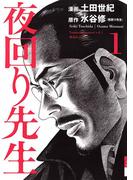 【1-5セット】夜回り先生(IKKI コミックス)