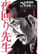 【全1-9セット】夜回り先生(IKKI コミックス)