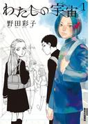 【全1-2セット】わたしの宇宙(IKKI コミックス)
