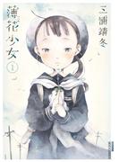 【全1-4セット】薄花少女(サンデーGXコミックス)